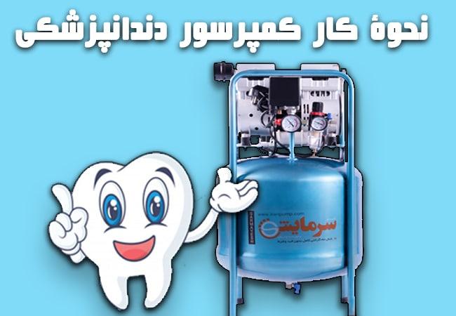 نحوۀ کار کمپرسور دندانپزشکی