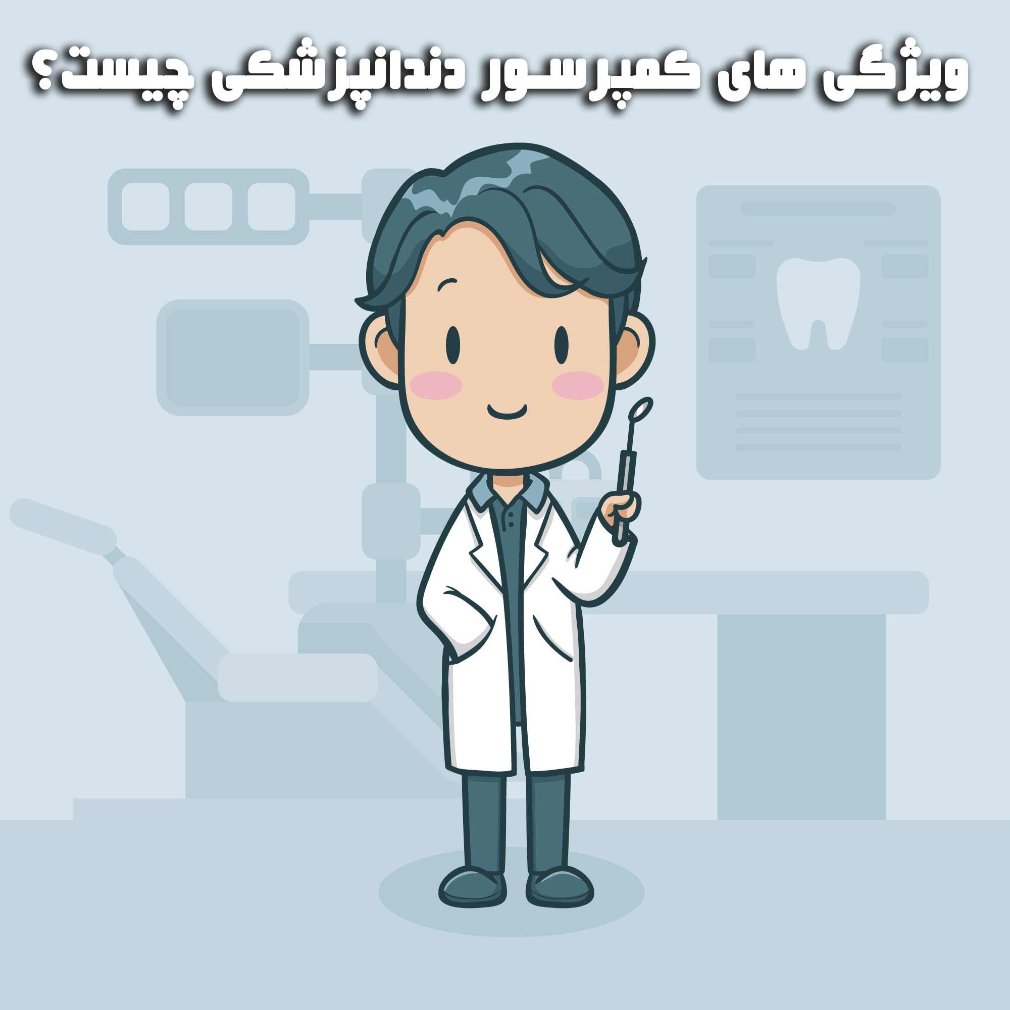 ویژگی کمپرسور دندانپزشکی-مشخصات کمپرسور دندانپزشکی-انتخاب کمپرسور دندانپزشکی