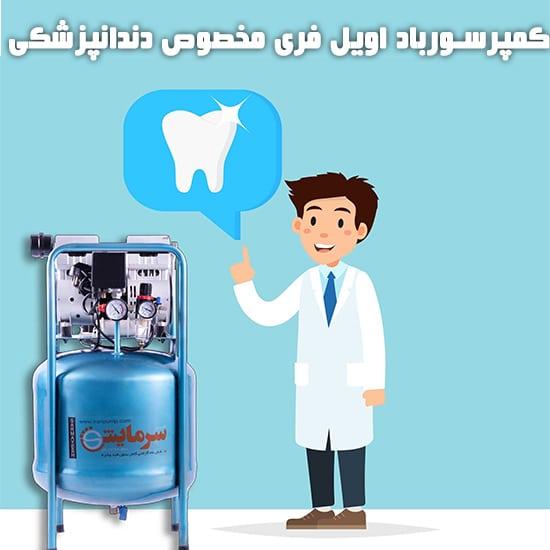 کمپرسور اویل فری دندانپزشکی