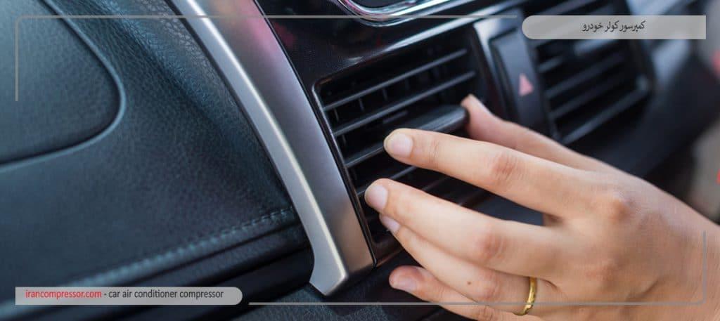 شیوه کار سیستم خنک کننده خودرو