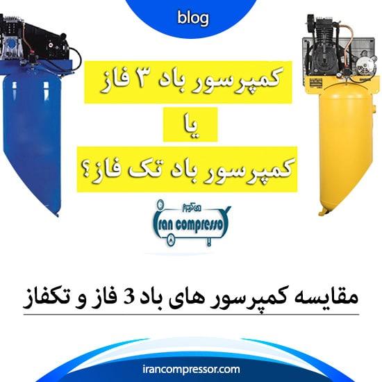 کمپرسور باد 3 فاز
