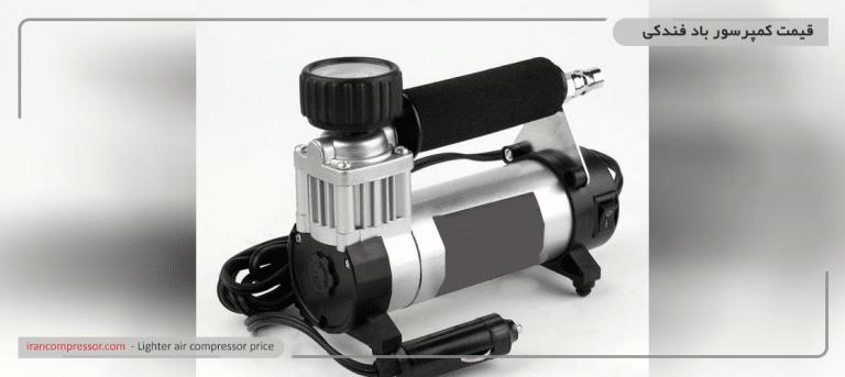 قیمت کمپرسور باد فندکی با توجه به کاربردهایش مشخص میشود