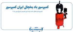 راهنمای خرید کمپرسور یخچال ایران کمپرسور